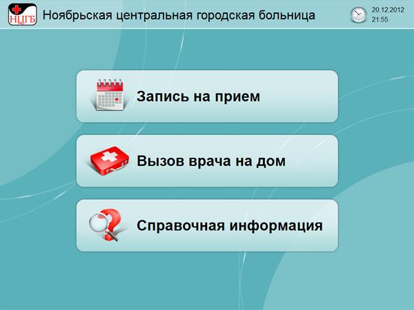 Табличка: симферополь дермотологическая больница