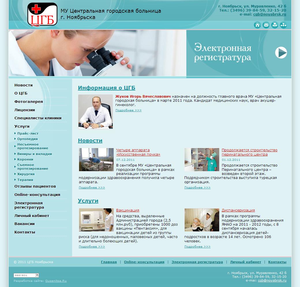 Micomed клиника восточной медицины